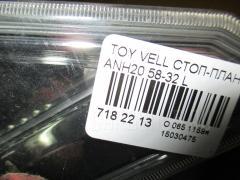 Стоп-планка Toyota Vellfire ANH20W Фото 3