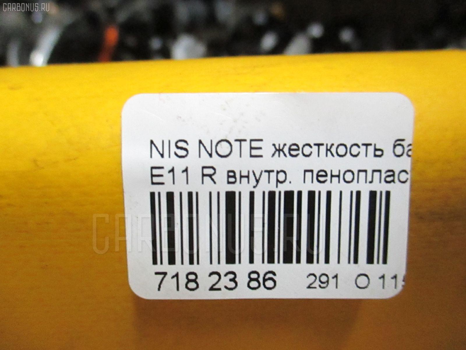Жесткость бампера NISSAN NOTE E11 Фото 3