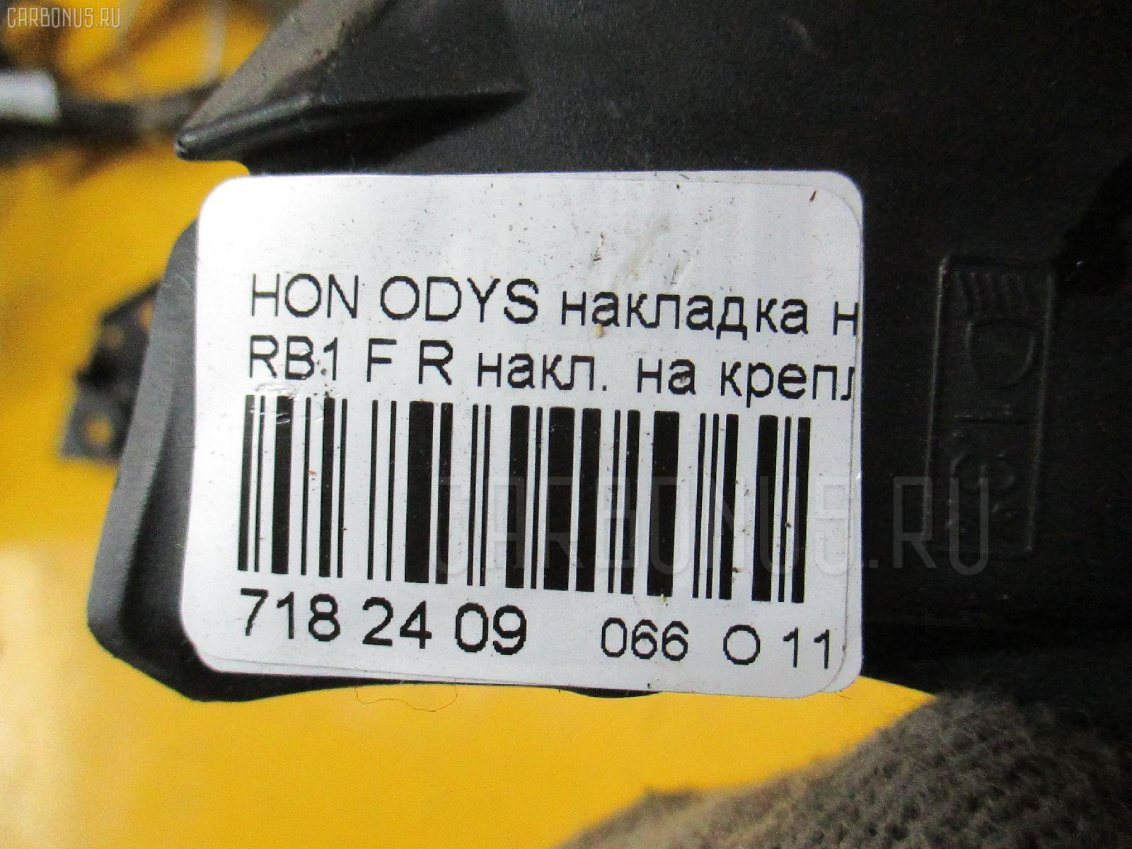 Накладка на крыло HONDA ODYSSEY RB1 Фото 2