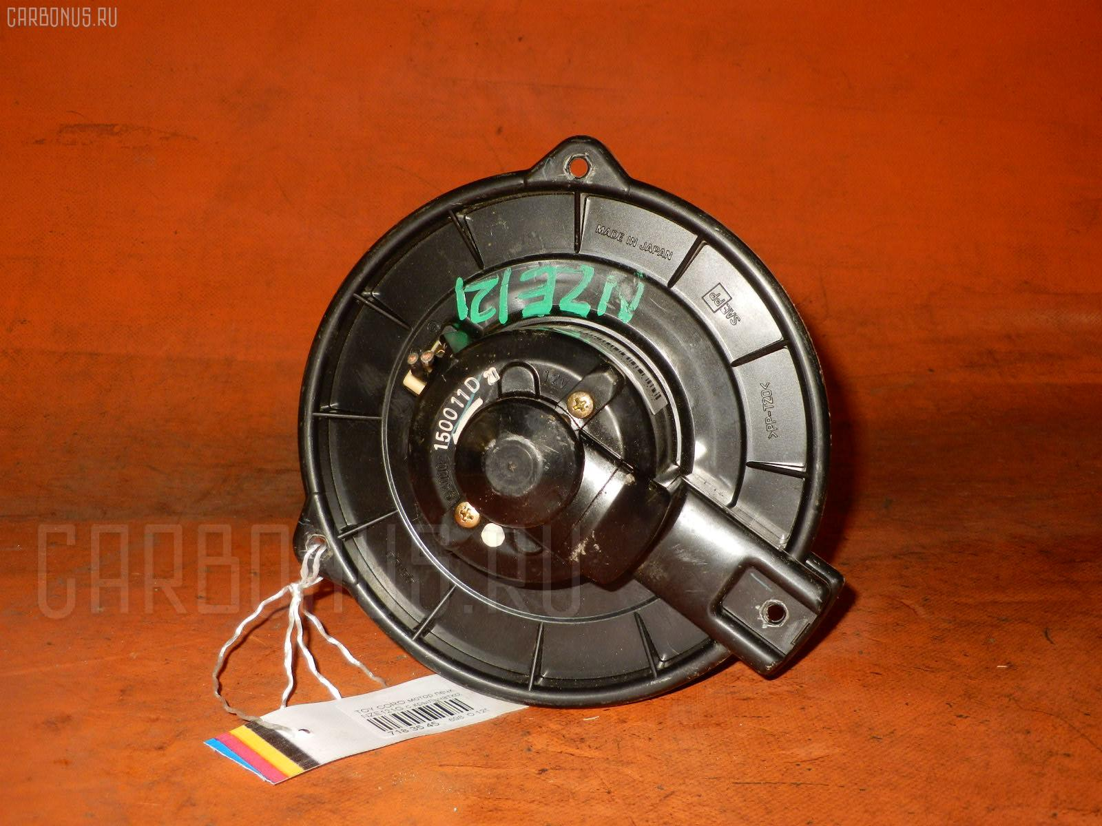 Мотор печки TOYOTA COROLLA FIELDER NZE121G Фото 1