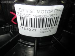 Мотор печки Toyota Vista ardeo ZZV50G Фото 3