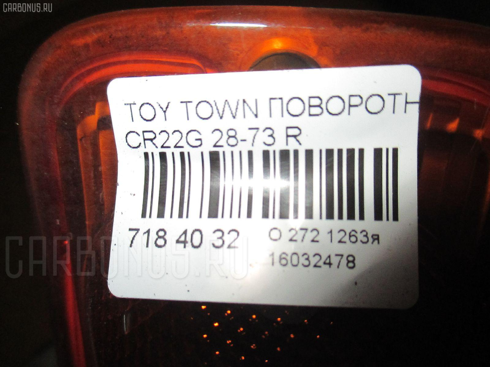 Поворотник бамперный TOYOTA TOWN ACE CR22G Фото 3