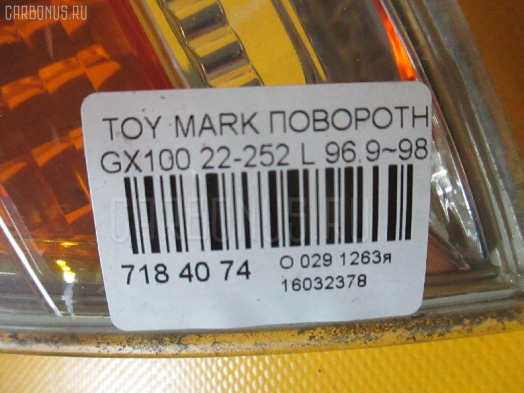 Поворотник к фаре TOYOTA MARK II GX100 Фото 4