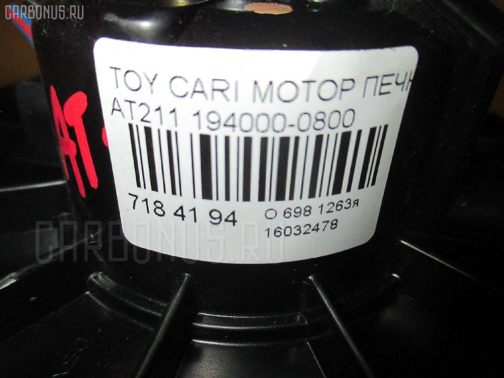 Мотор печки TOYOTA CARINA AT211 Фото 3