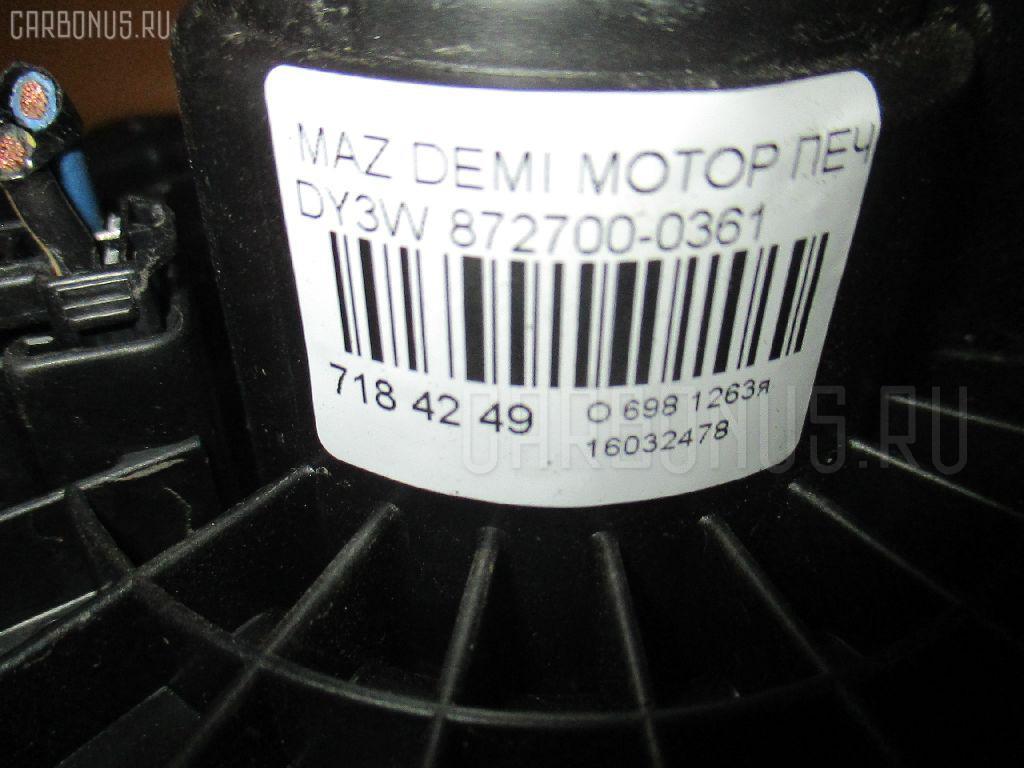 Мотор печки MAZDA DEMIO DY3W Фото 3