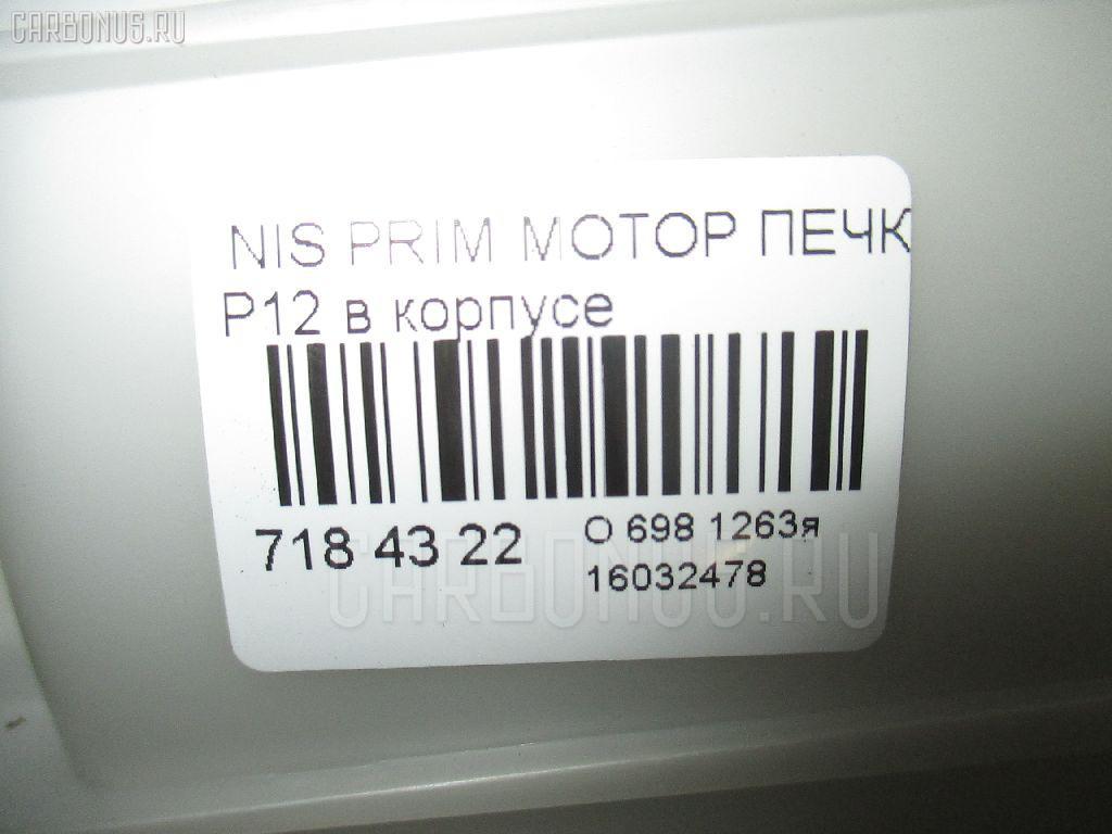 Мотор печки NISSAN PRIMERA P12 Фото 3