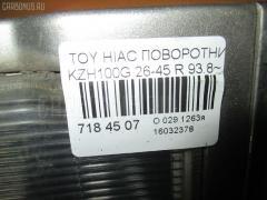 Поворотник к фаре Toyota Hiace KZH100G Фото 3