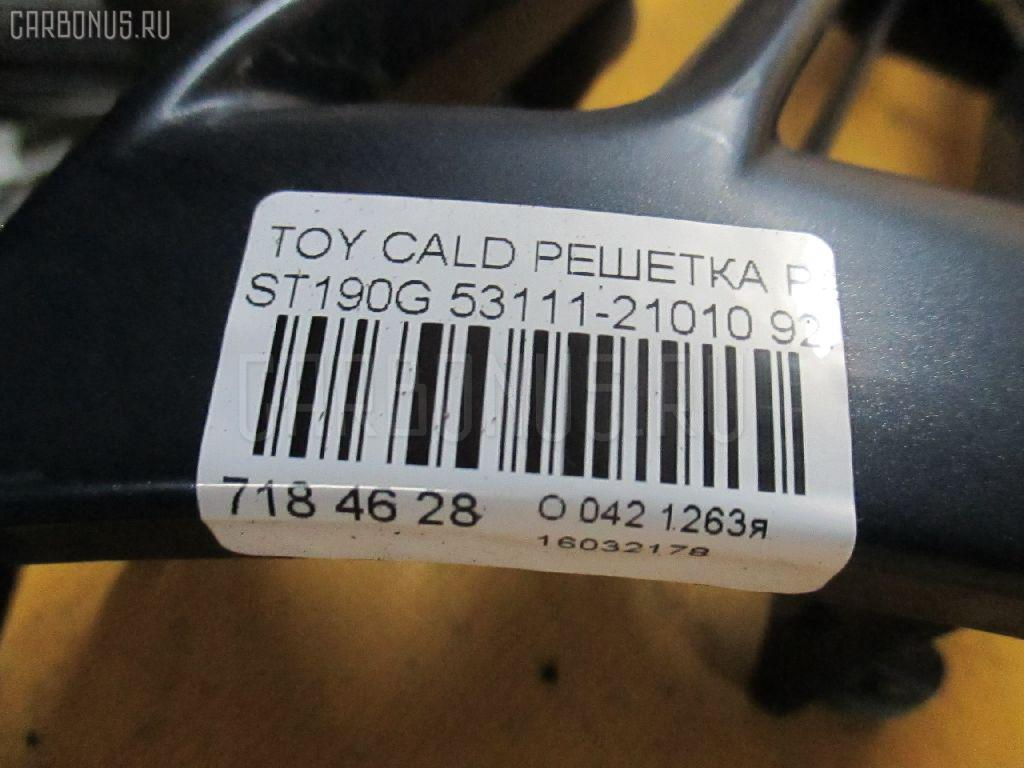 Решетка радиатора TOYOTA CALDINA ST190G Фото 3