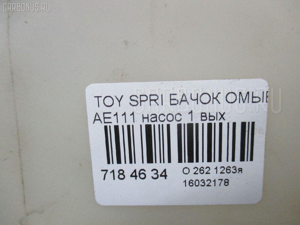 Бачок омывателя TOYOTA SPRINTER AE111 Фото 3