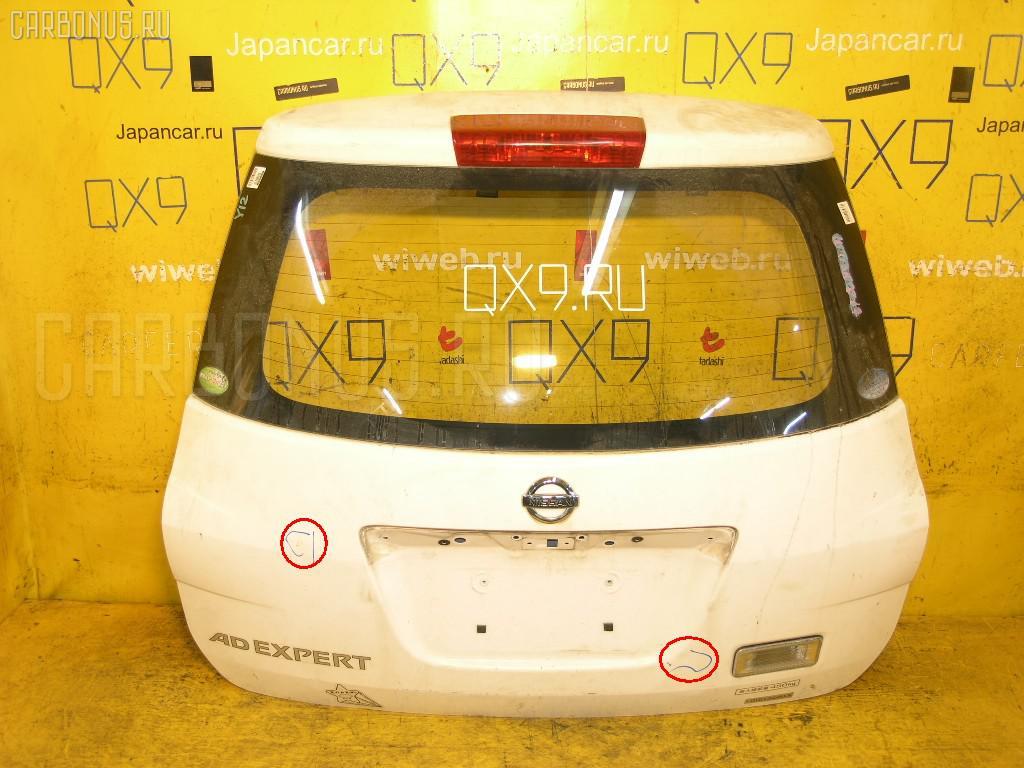 Дверь задняя Nissan Ad expert Y12 Фото 1