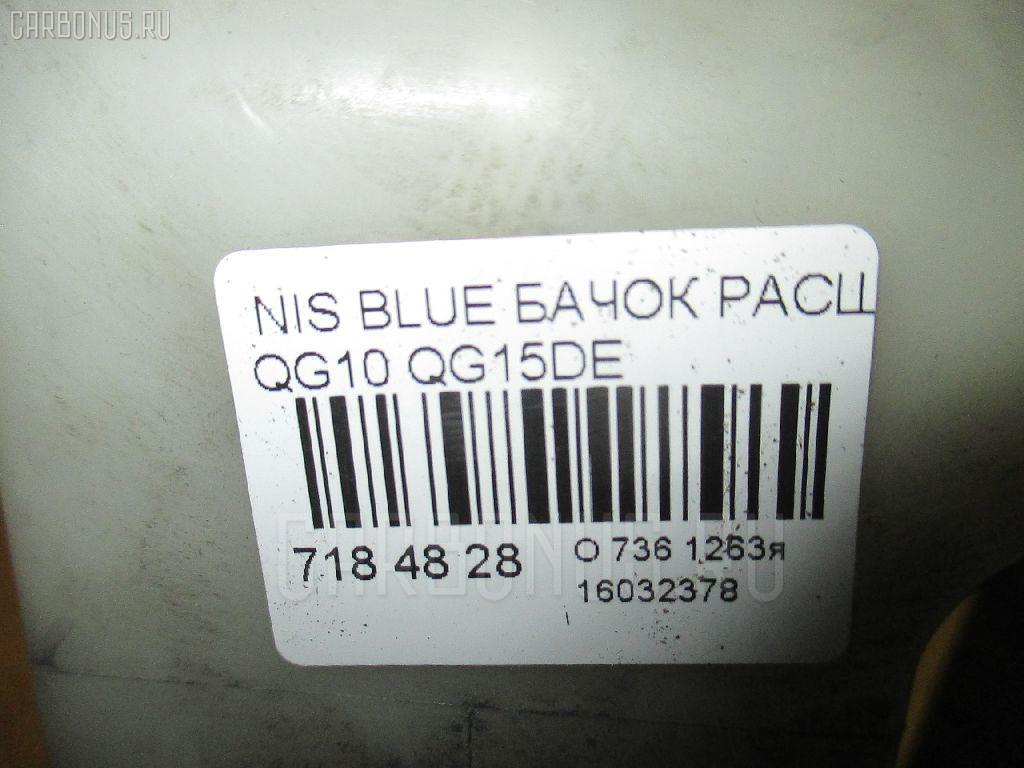 Бачок расширительный NISSAN BLUEBIRD SYLPHY QG10 QG15DE Фото 2