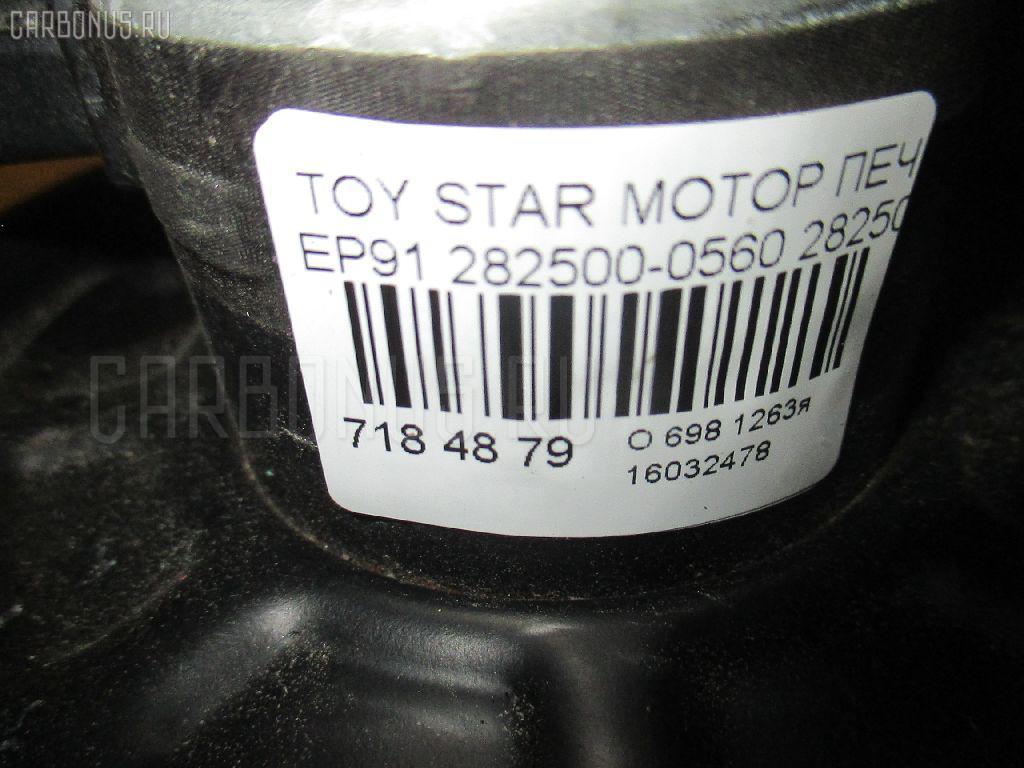 Toyota Starlet Ep91 282500 0560 3