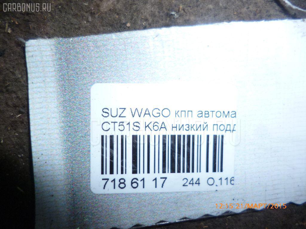 КПП автоматическая SUZUKI WAGON R CT51S K6A Фото 9