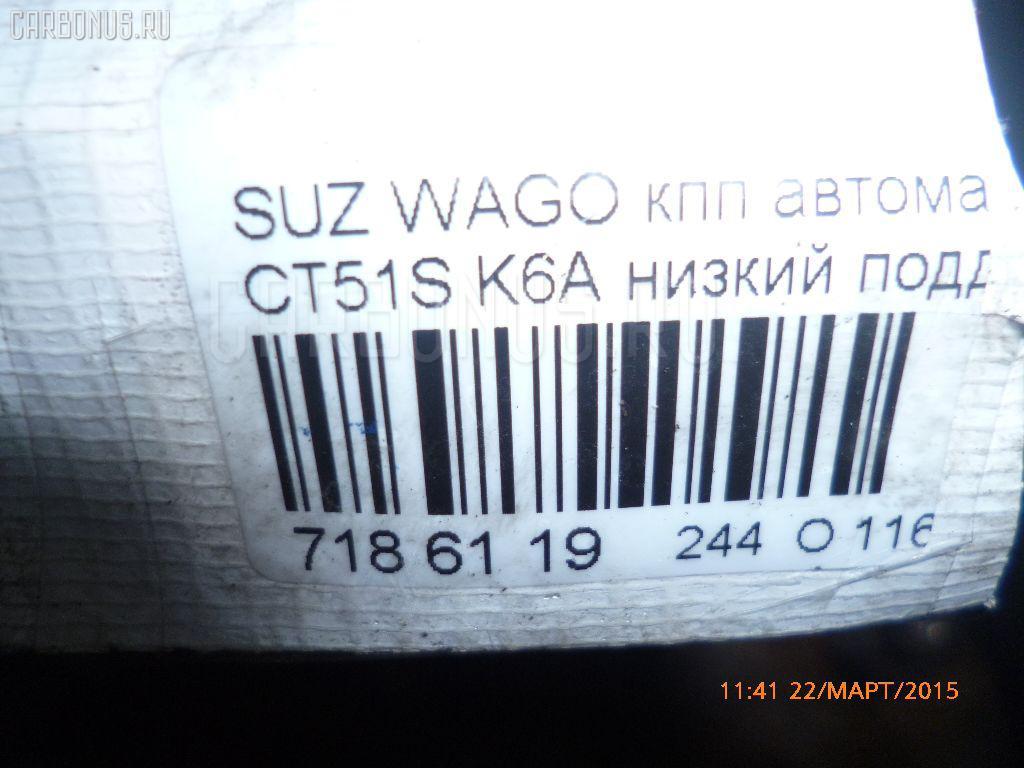 КПП автоматическая SUZUKI WAGON R CT51S K6A Фото 7