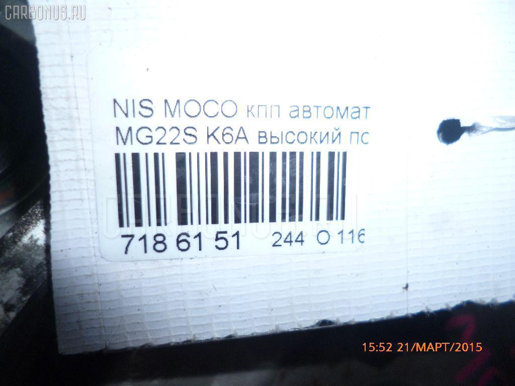 КПП автоматическая NISSAN MOCO MG22S K6A Фото 12