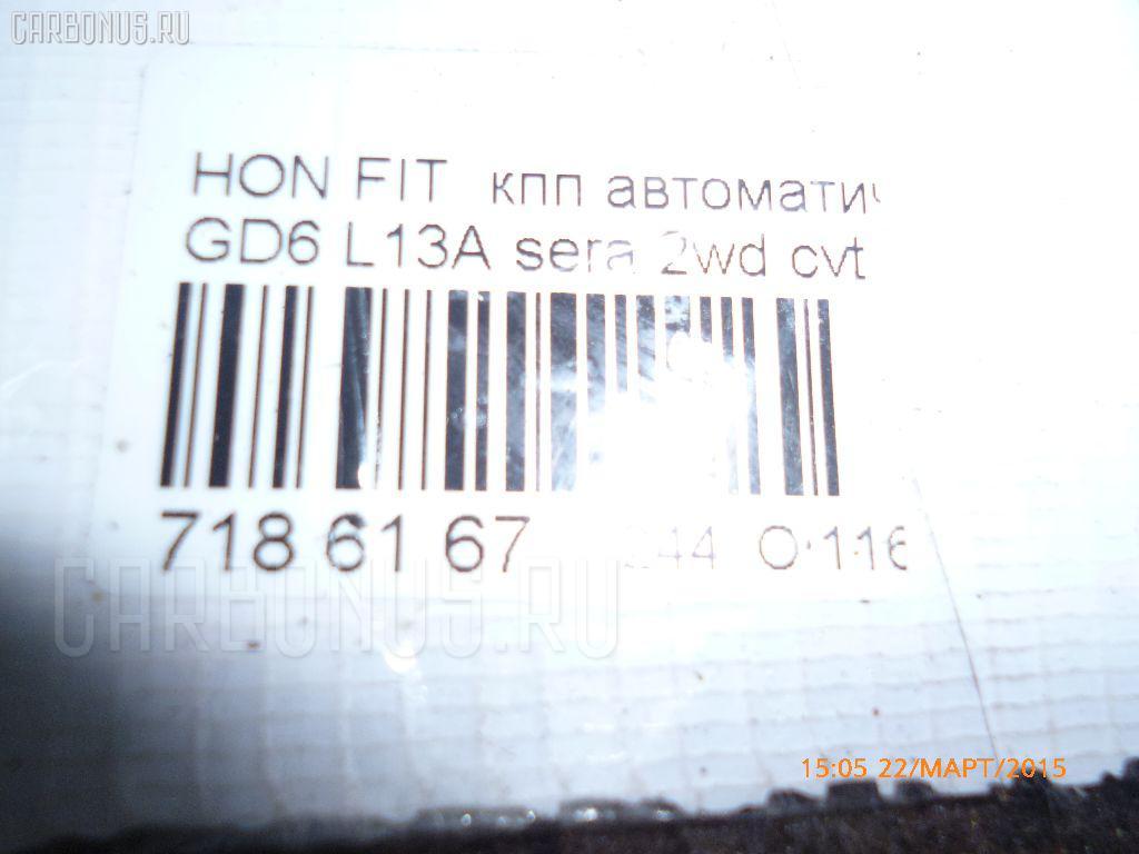 КПП автоматическая HONDA FIT ARIA GD6 L13A Фото 12