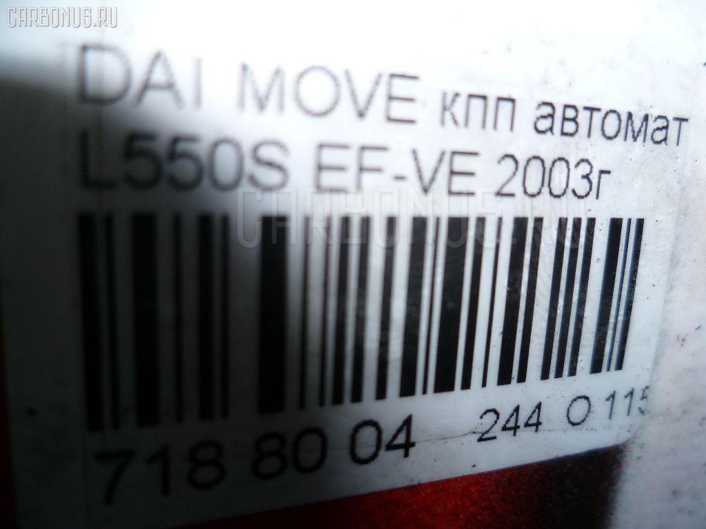 КПП автоматическая DAIHATSU MOVE L550S EF-VE Фото 7