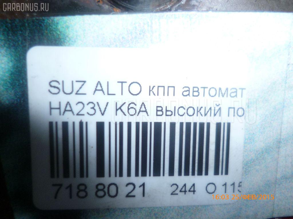 КПП автоматическая SUZUKI ALTO HA23V K6A Фото 10