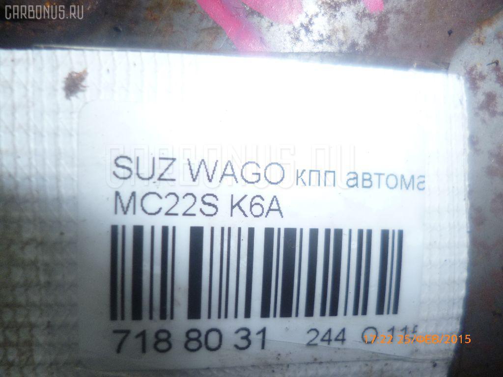 КПП автоматическая SUZUKI WAGON R MC22S K6A Фото 9