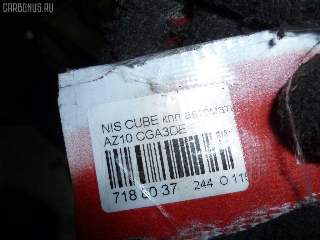 КПП автоматическая NISSAN CUBE AZ10 CGA3DE Фото 8