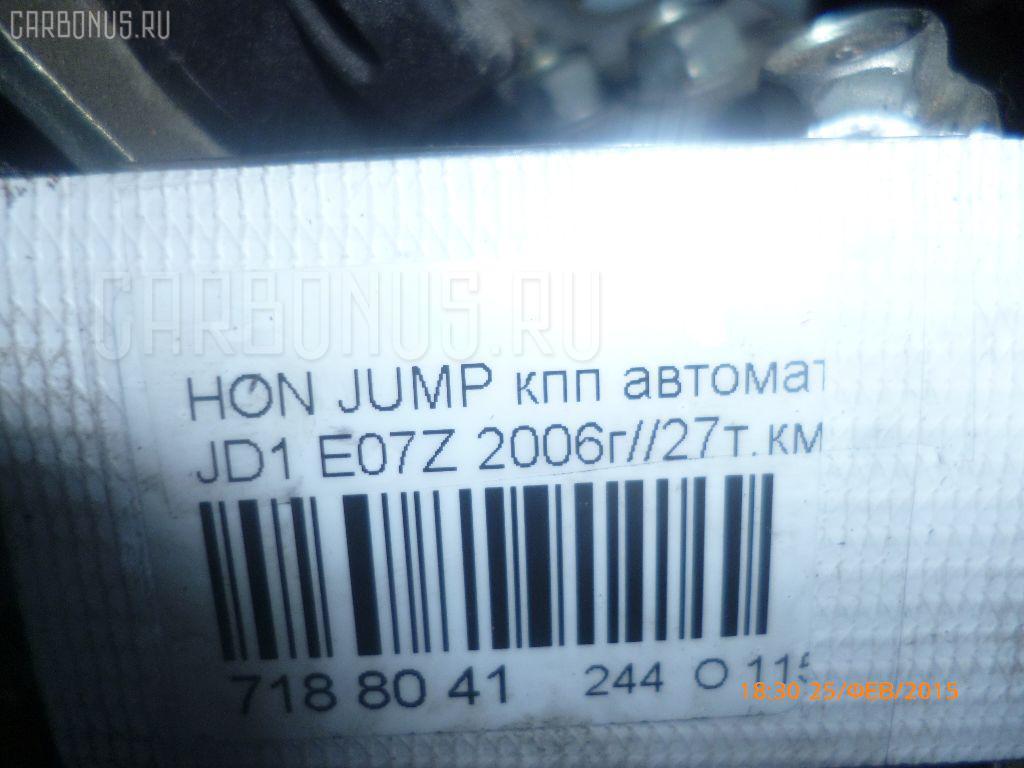 КПП автоматическая HONDA JUMP JD1 E07Z Фото 10