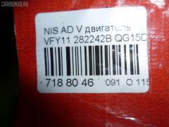 Двигатель Nissan Ad van VFY11 QG15DE Фото 12