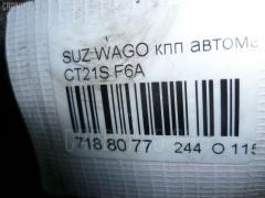 КПП автоматическая Suzuki Alto HA12V F6A Фото 6
