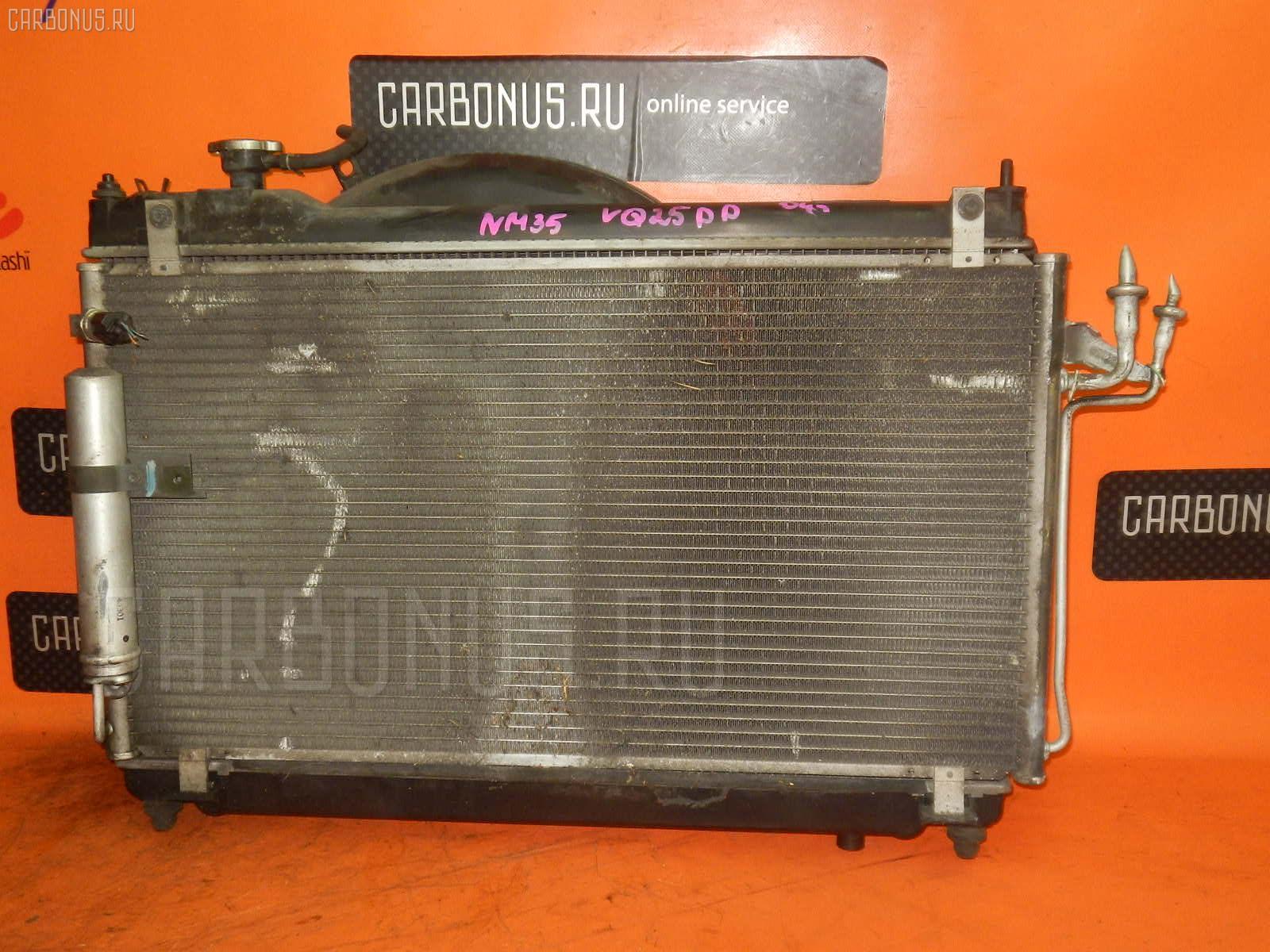 Радиатор ДВС NISSAN STAGEA NM35 VQ25DD. Фото 8