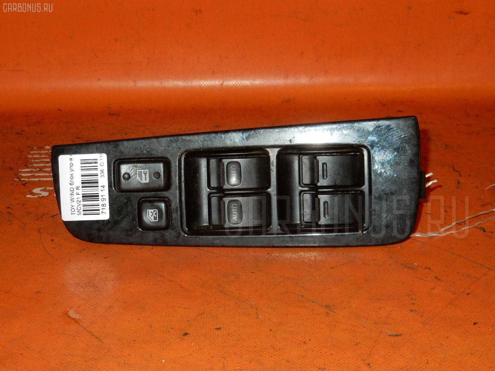 Блок упр-я стеклоподъемниками TOYOTA WINDOM MCV21. Фото 5
