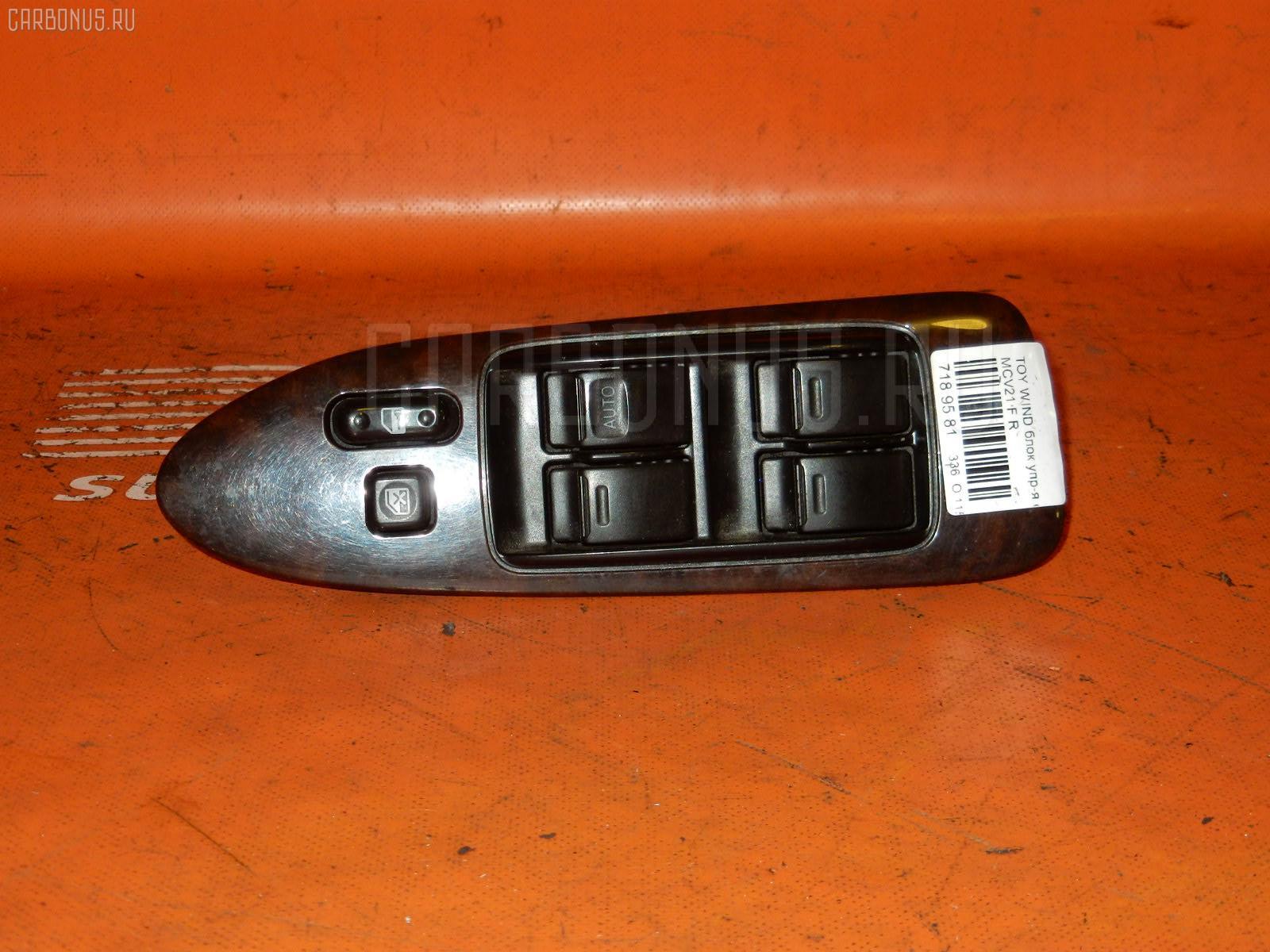 Блок упр-я стеклоподъемниками TOYOTA WINDOM MCV21. Фото 8