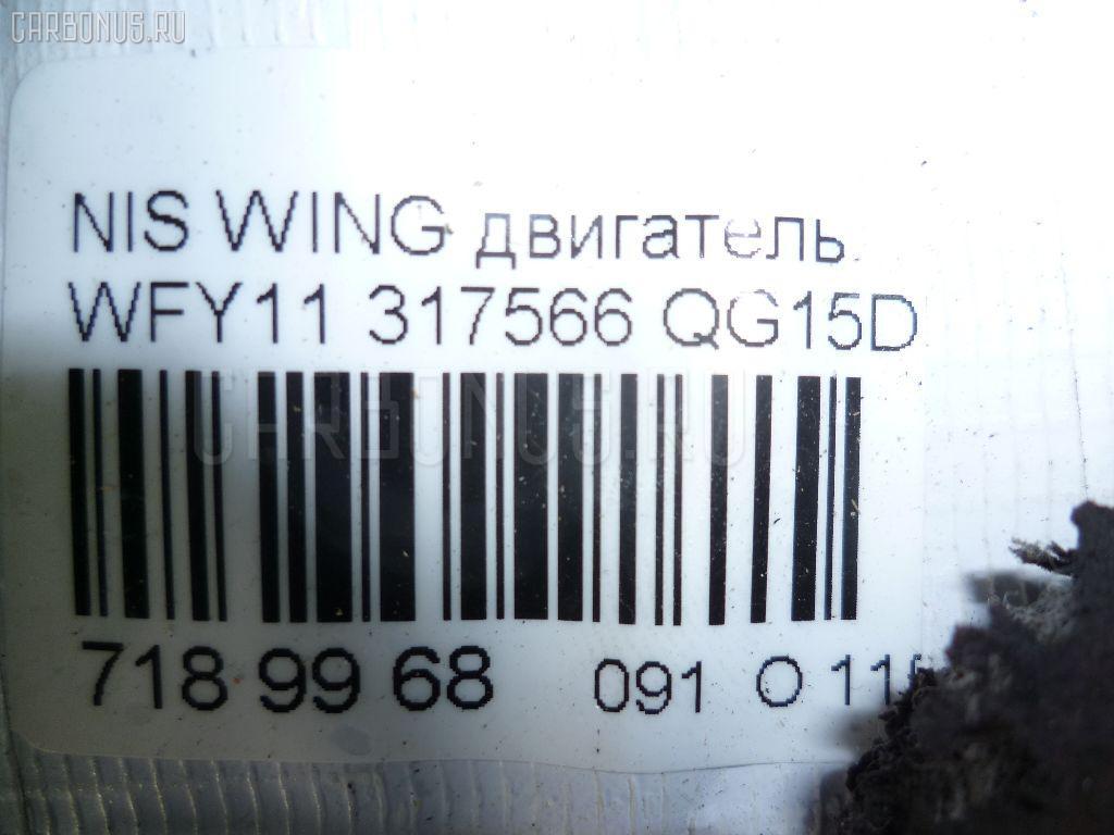 Двигатель NISSAN WINGROAD WFY11 QG15DE Фото 17