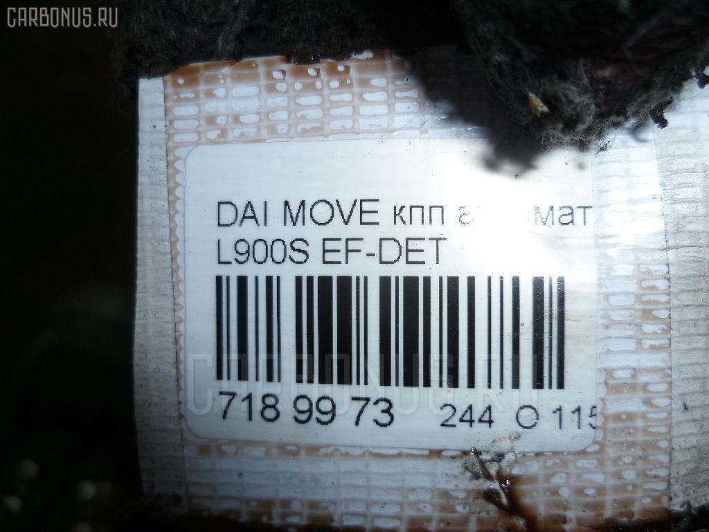 КПП автоматическая DAIHATSU MOVE L900S EF-DET Фото 10