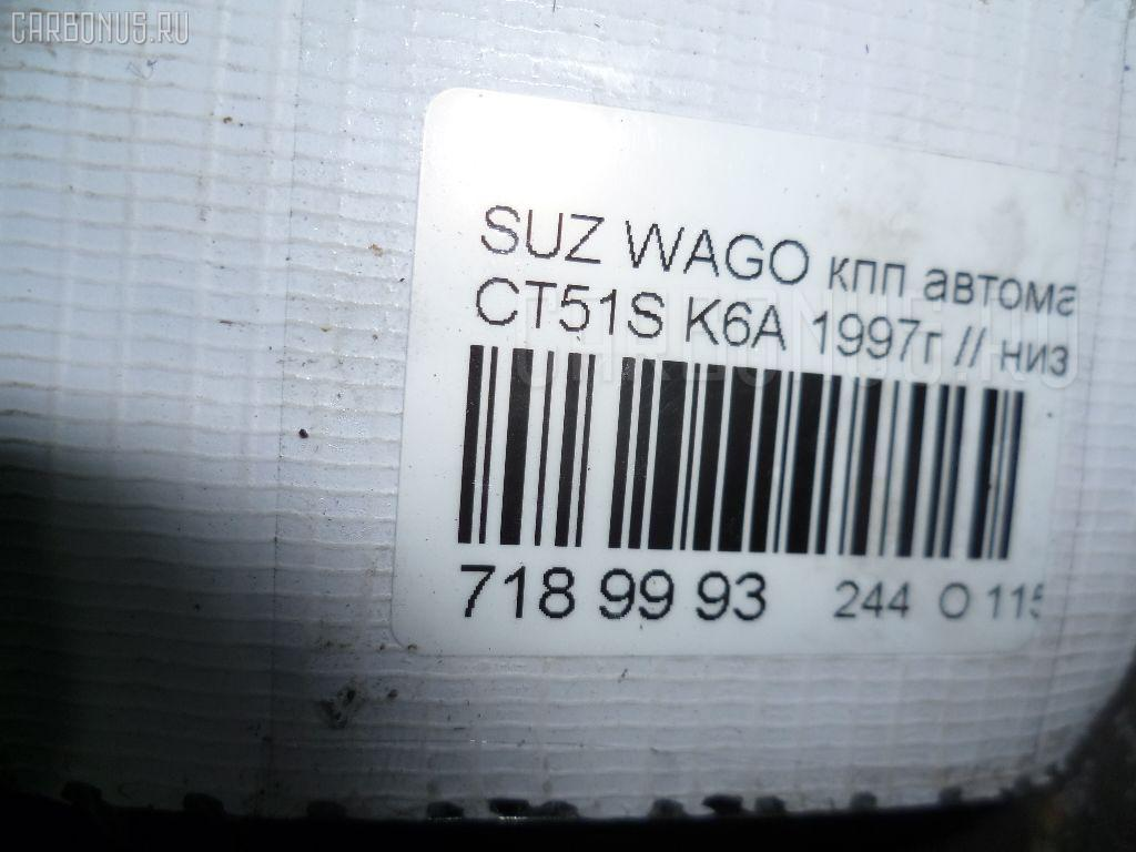 КПП автоматическая SUZUKI WAGON R CT51S K6A Фото 6