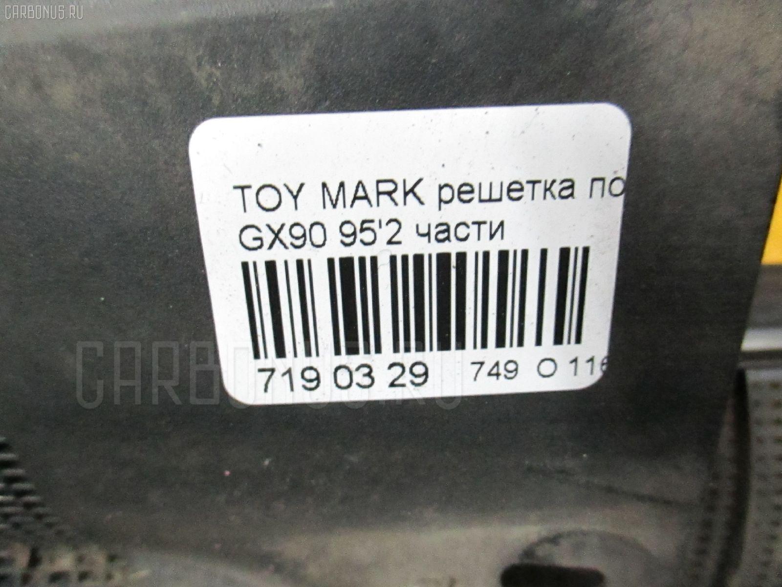 Решетка под лобовое стекло TOYOTA MARK II GX90 Фото 8