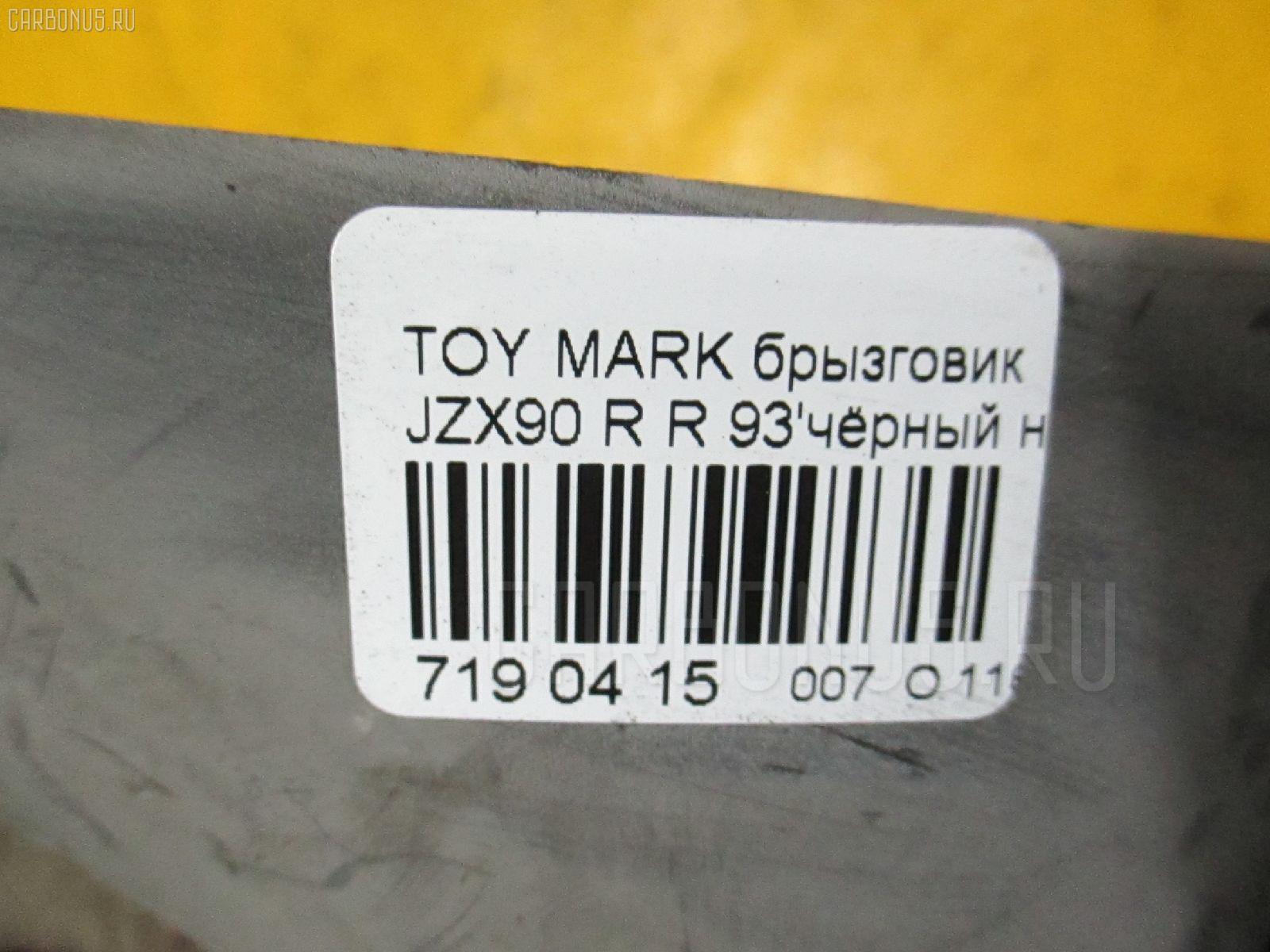 Брызговик TOYOTA MARK II JZX90 Фото 6