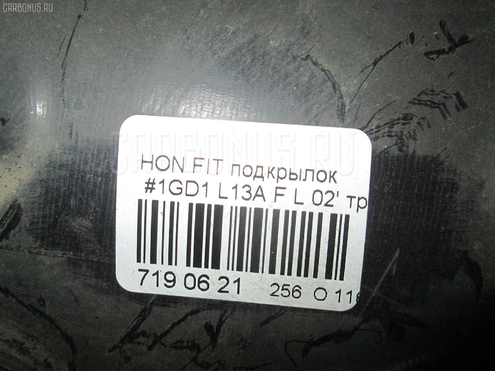 Подкрылок HONDA FIT GD1 L13A Фото 10