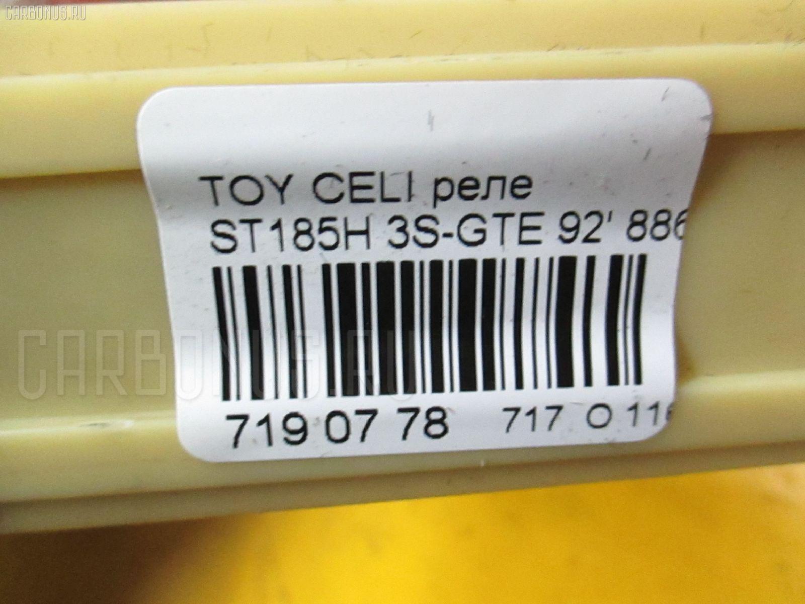 Реле TOYOTA CELICA ST185H 3S-GTE Фото 9