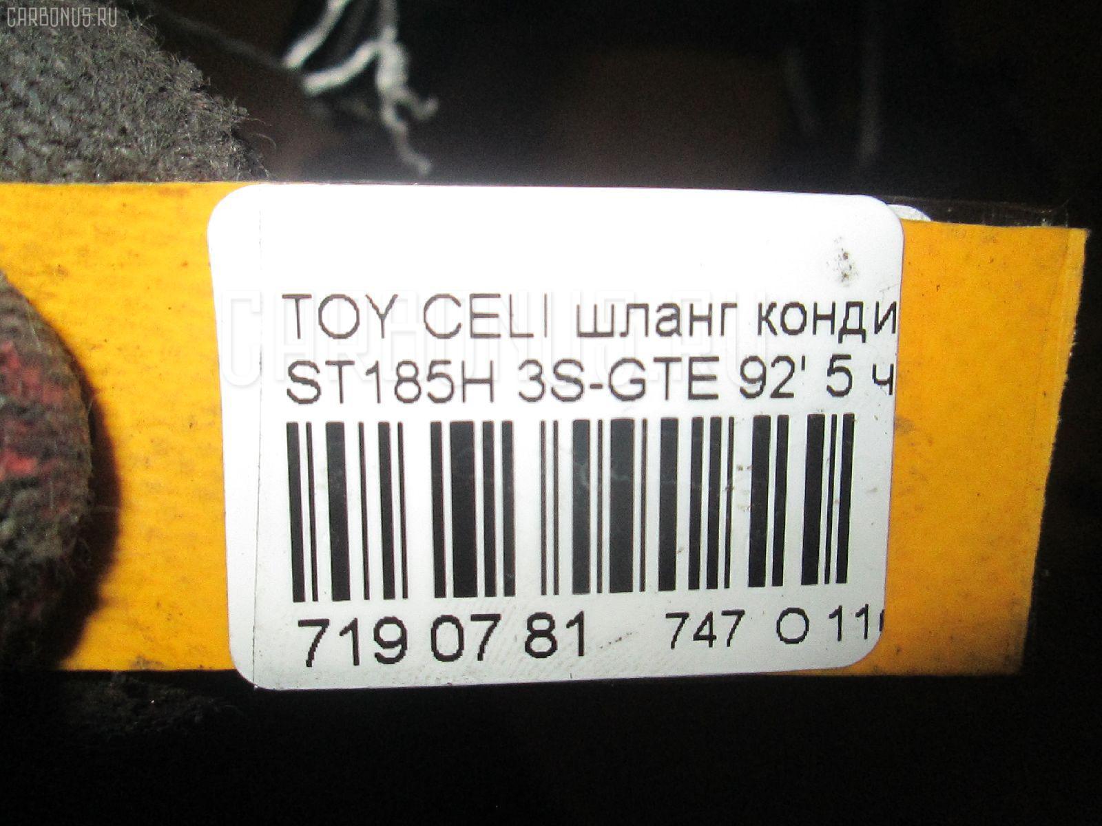 Шланг кондиционера TOYOTA CELICA ST185H 3S-GTE Фото 7