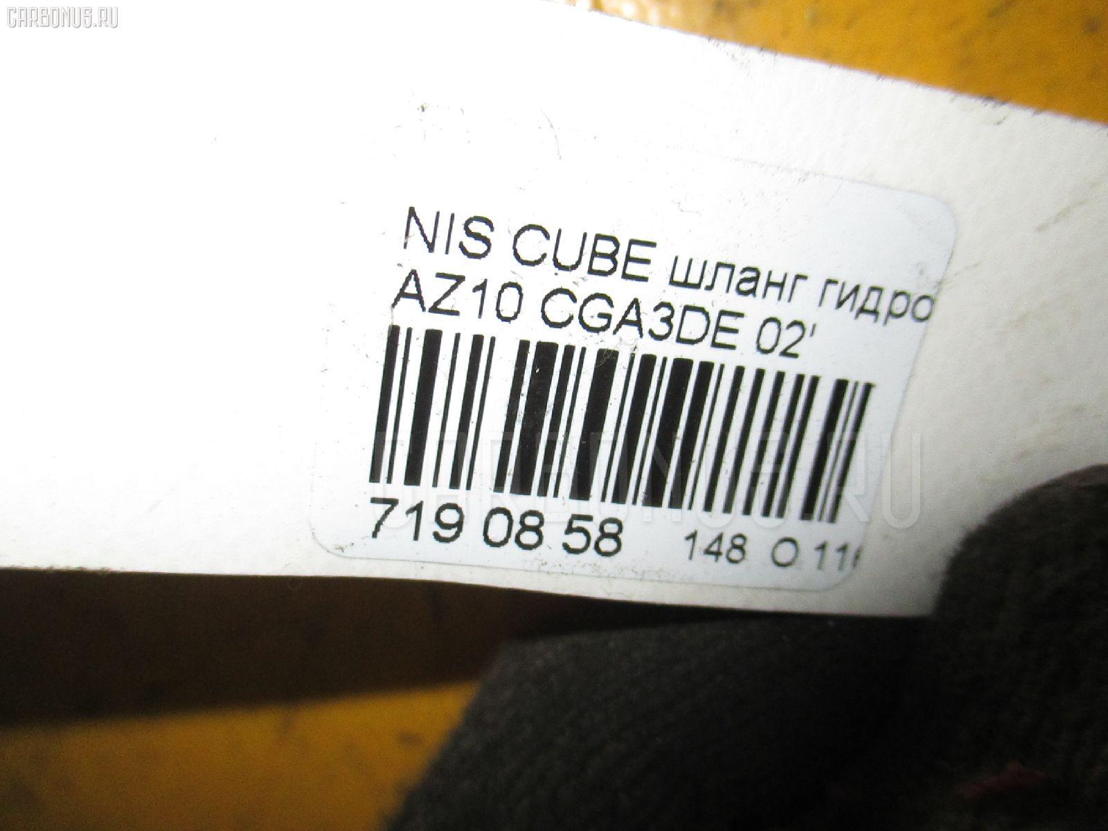 Шланг гидроусилителя NISSAN CUBE AZ10 CGA3DE Фото 7