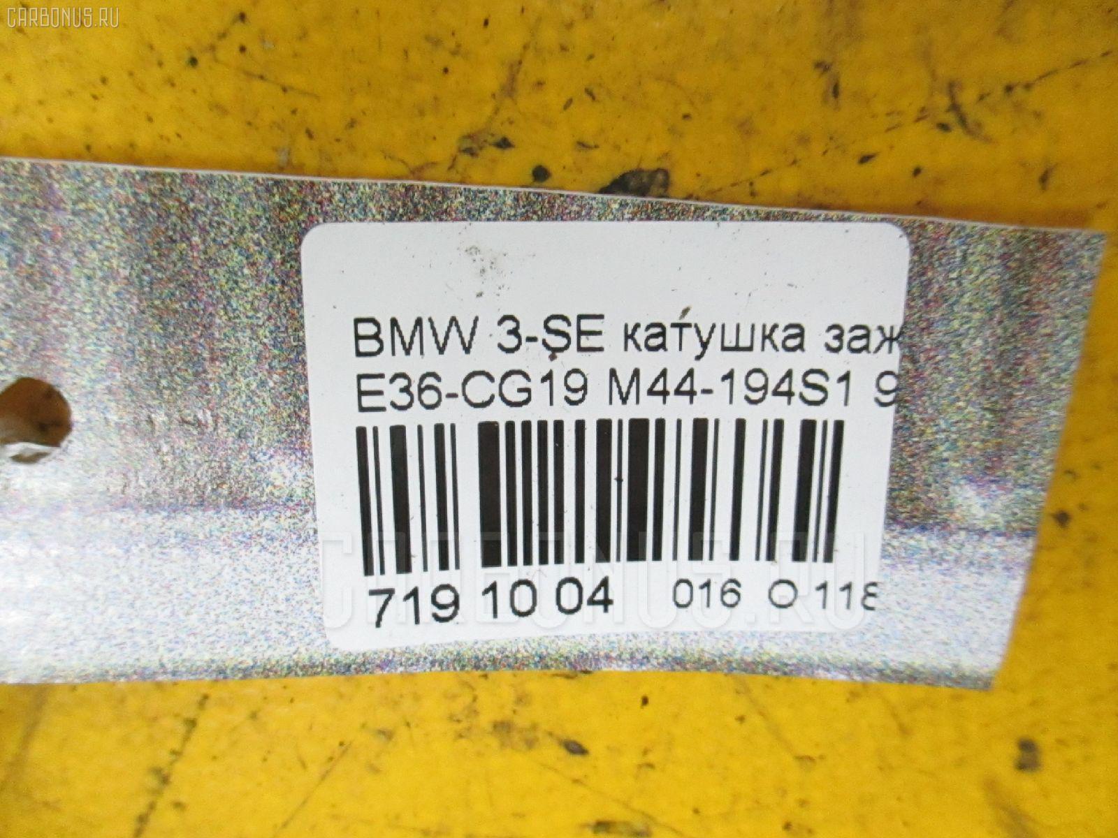 Катушка зажигания BMW 3-SERIES E36-CG19 M44-194S1 Фото 7