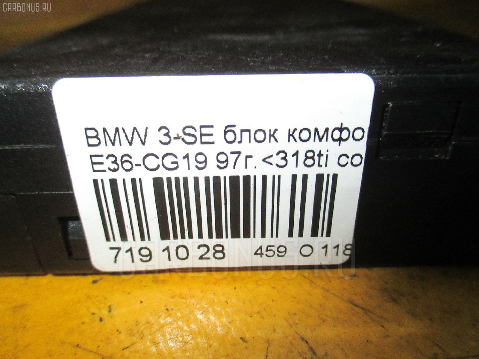 Блок упр-я BMW 3-SERIES E36-CG19 M44-194S1 Фото 9