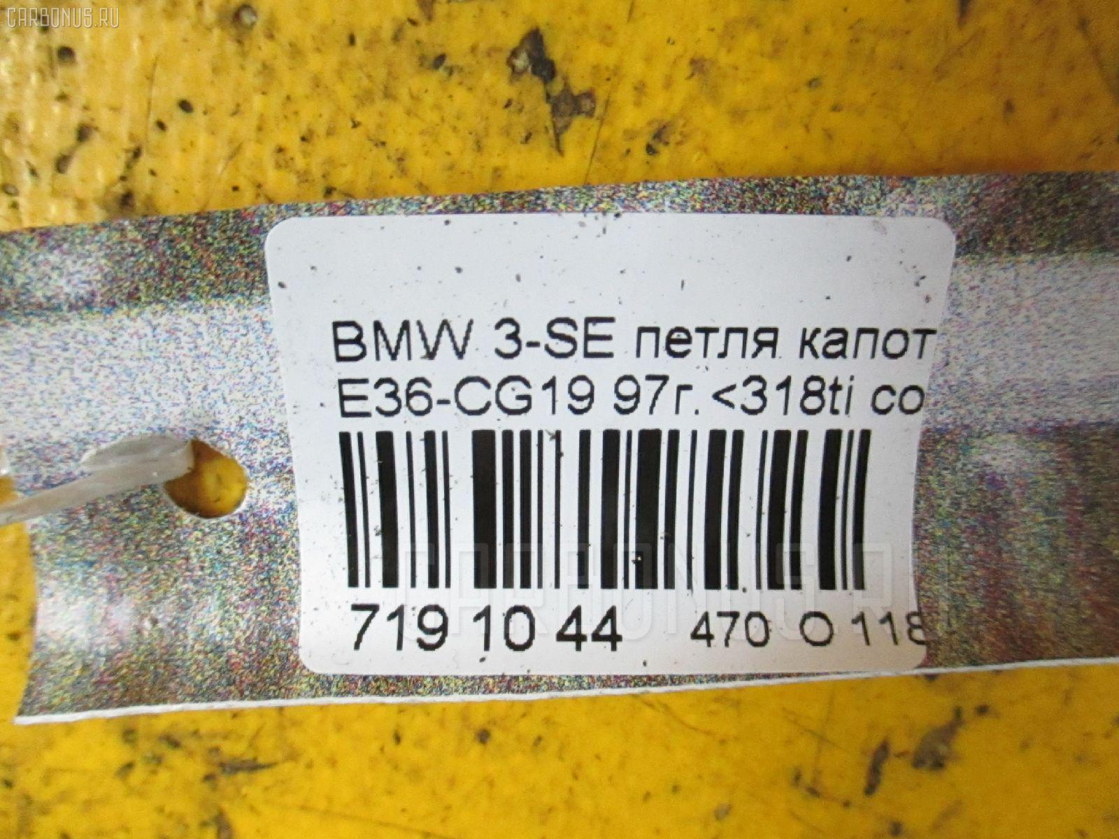 Петля капота BMW 3-SERIES E36-CG19 Фото 6
