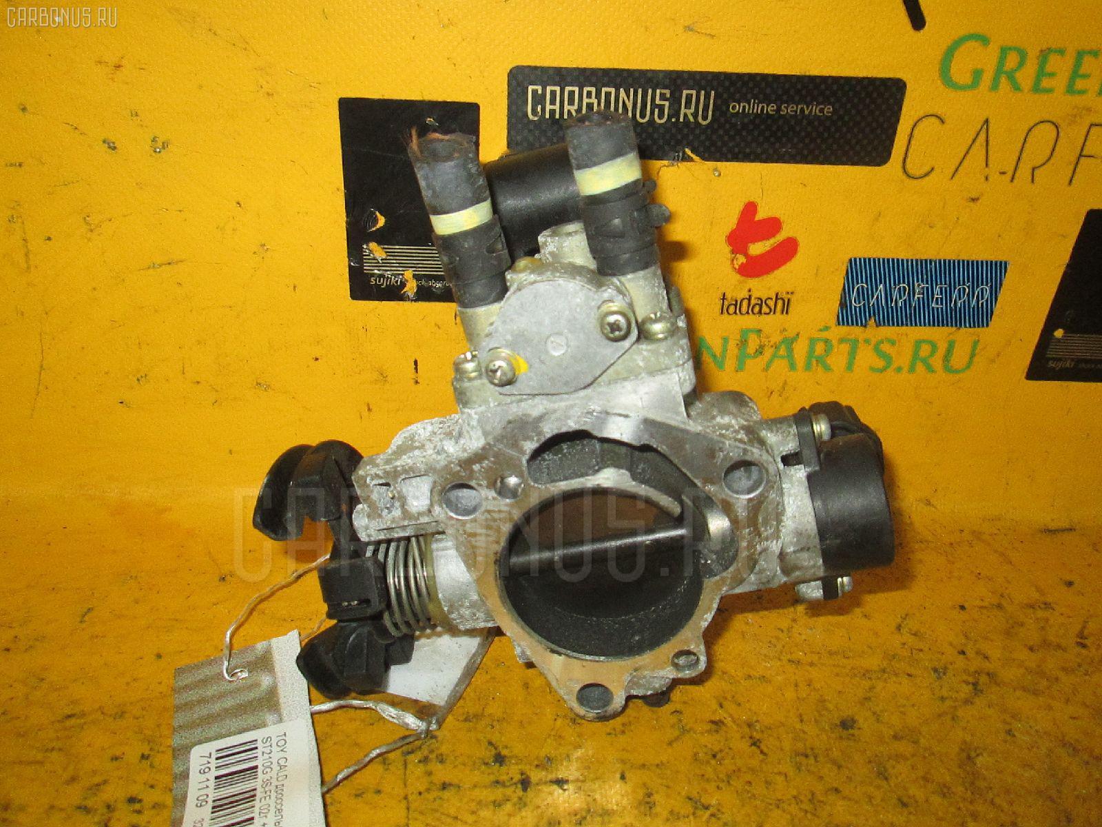 Дроссельная заслонка TOYOTA CALDINA ST215G 3S-FE. Фото 7