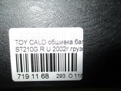 Обшивка багажника Toyota Caldina ST210G Фото 8