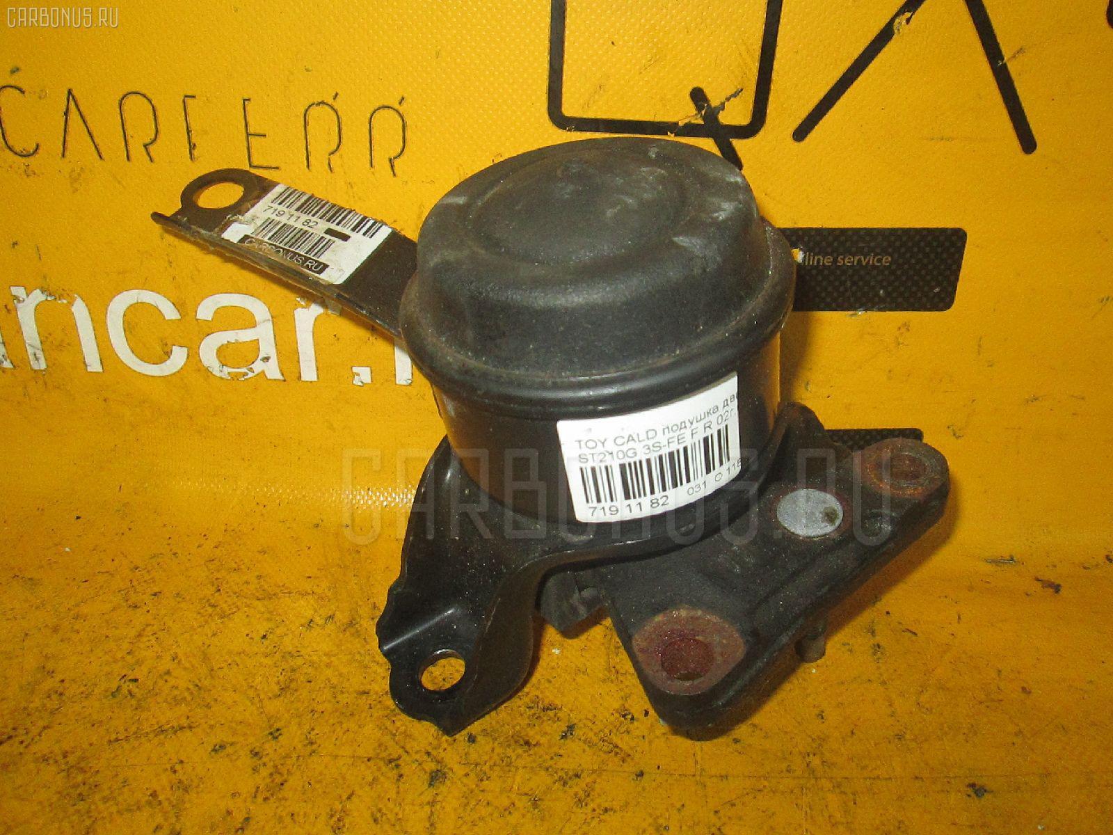 Подушка двигателя TOYOTA CALDINA ST210G 3S-FE. Фото 9