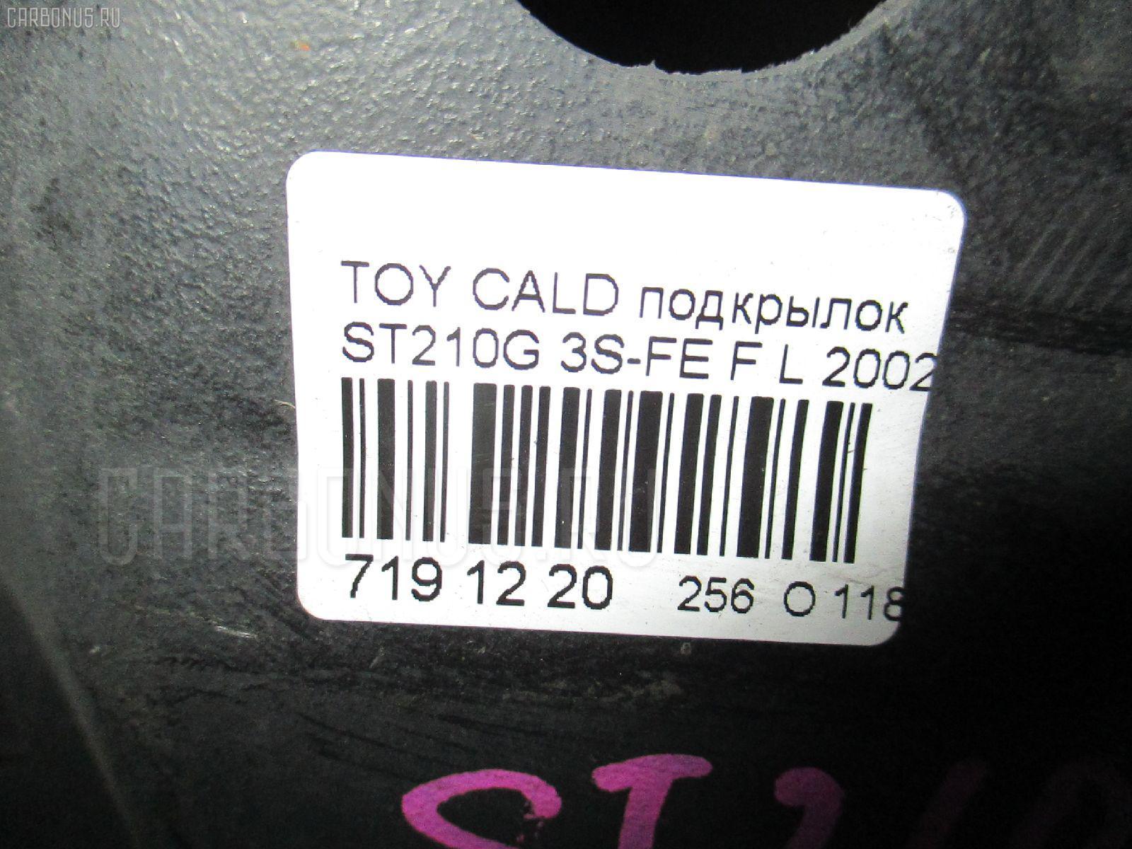 Подкрылок TOYOTA CALDINA ST210G 3S-FE Фото 7