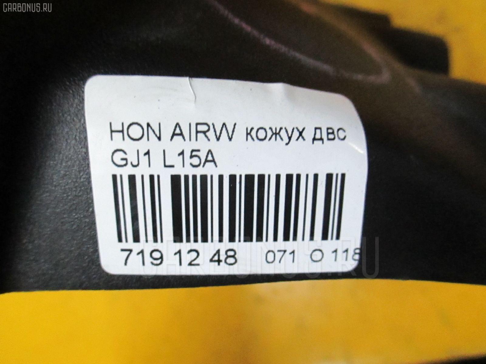 Кожух ДВС HONDA AIRWAVE GJ1 L15A Фото 3