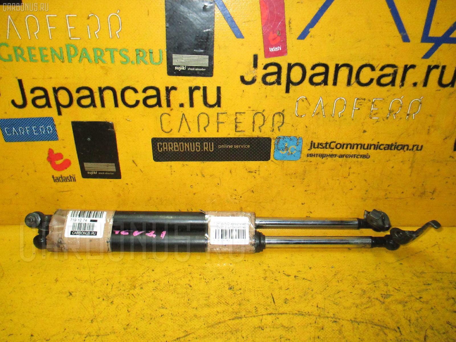 Амортизатор капота TOYOTA WINDOM MCV21. Фото 6