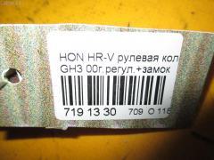 Рулевая колонка Honda Hr-v GH3 Фото 7