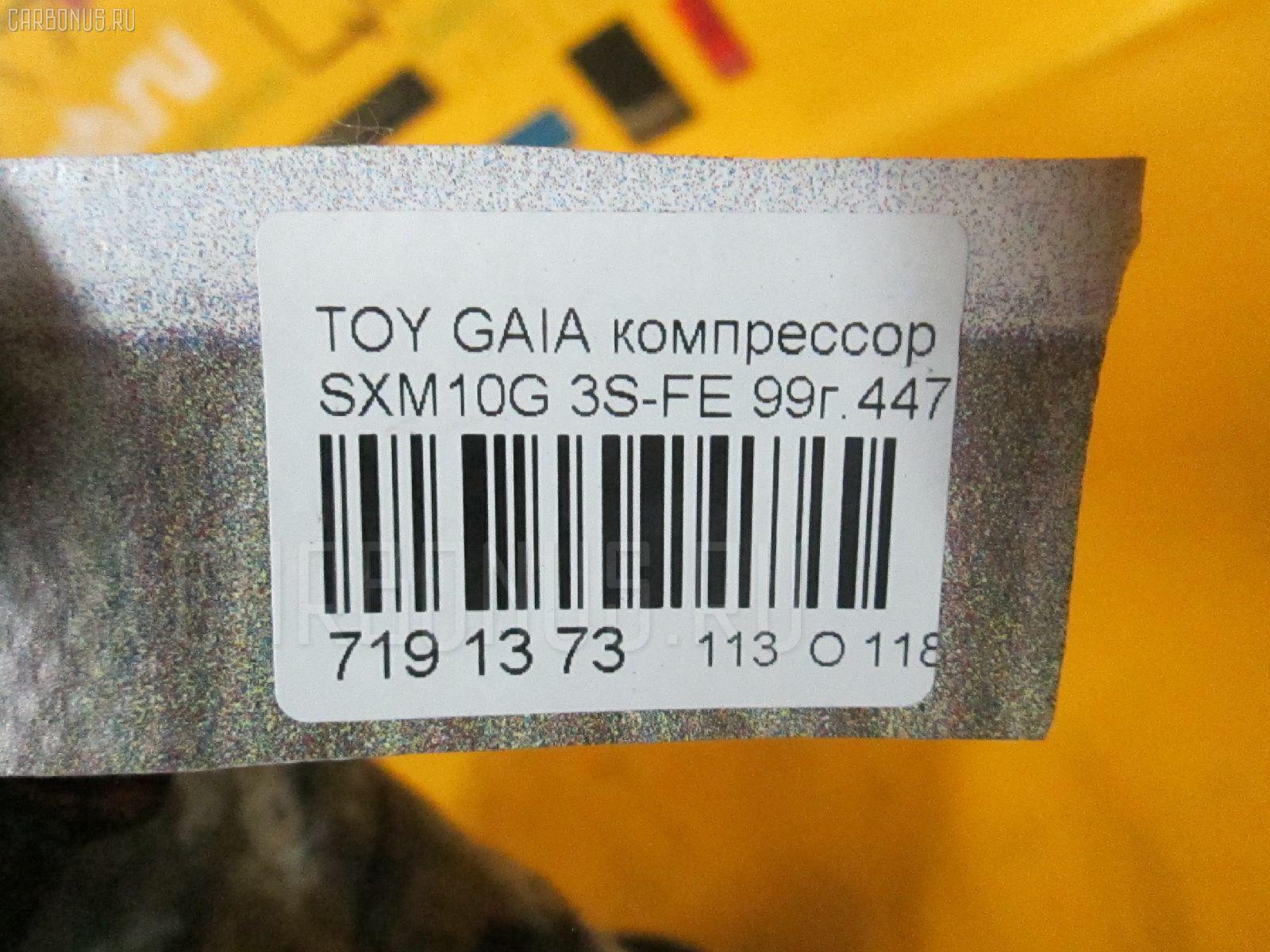 Компрессор кондиционера TOYOTA GAIA SXM10G 3S-FE Фото 8